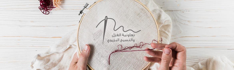 Alghazl wa nassij bzioui